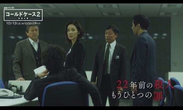 連続ドラマW コールドケース2 ~真実の扉~/ミニガイド(ストーリー編)
