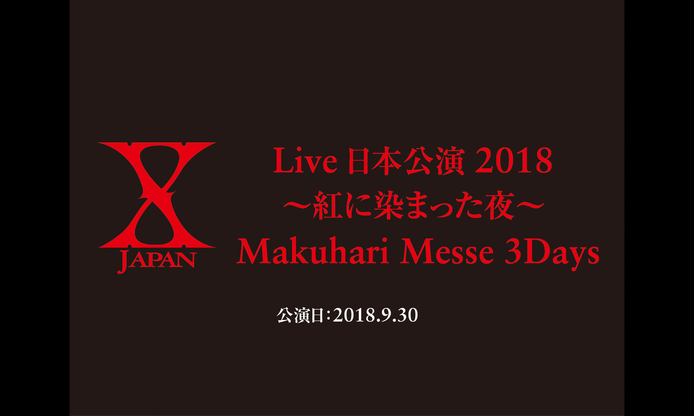 X JAPAN Live 日本公演 2018 ~紅に染まった夜~ Makuhari Messe 3Days