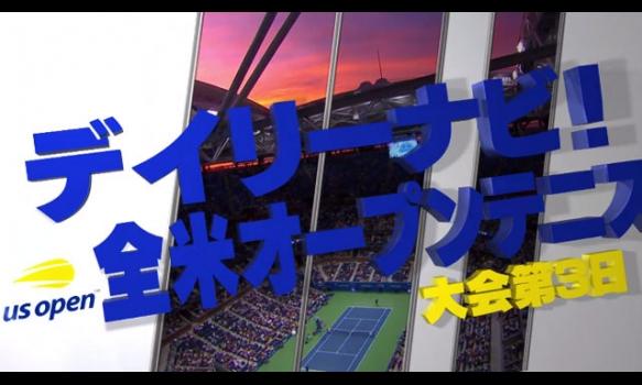 デイリーナビ!大会第3日/全米オープンテニス2018