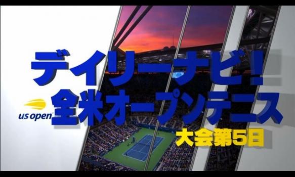 デイリーナビ!大会第5日/全米オープンテニス2018