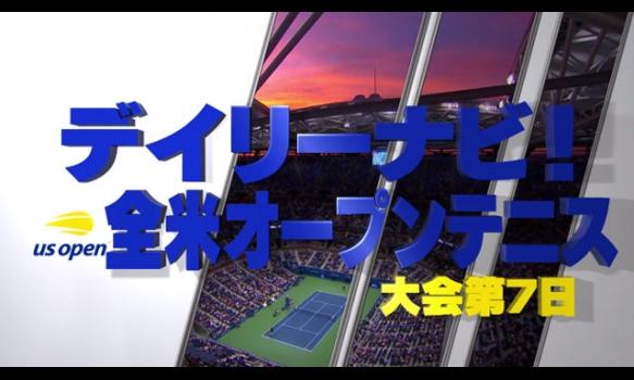 デイリーナビ!大会第7日/全米オープンテニス2018