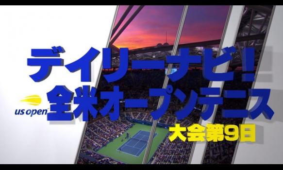 デイリーナビ!大会第9日/全米オープンテニス2018