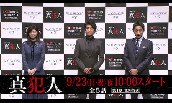 連続ドラマW 真犯人/プロモーション映像(舞台挨拶ver.)