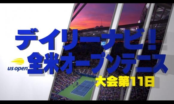 デイリーナビ!大会第11日/全米オープンテニス2018