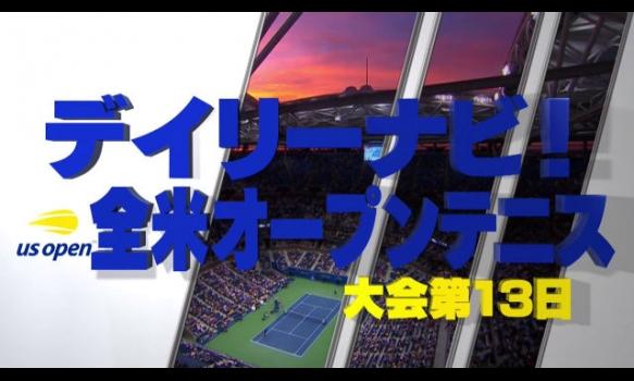 デイリーナビ!大会第13日/全米オープンテニス2018