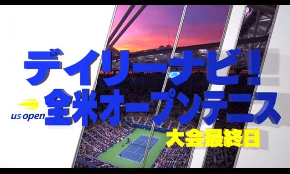 デイリーナビ!大会最終日/全米オープンテニス2018