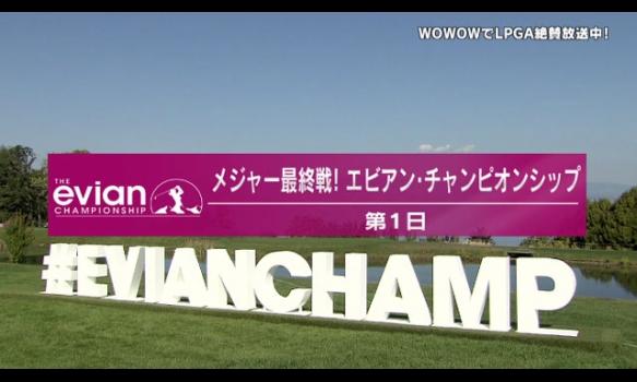 【第1日 速報!】メジャー最終戦! エビアン・チャンピオンシップ/LPGA女子ゴルフツアー2018
