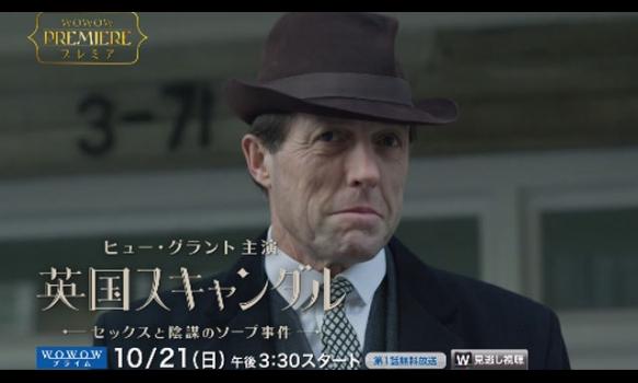 ヒュー・グラント主演「英国スキャンダル~セックスと陰謀のソープ事件」プロモーション映像