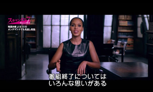 スキャンダル7 託された秘密 ザ・ファイナル/豪華キャストインタビュー映像
