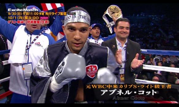 エキサイトマッチ~世界プロボクシング/ホルヘ・リナレス vs アブネル・コット/番組宣伝映像