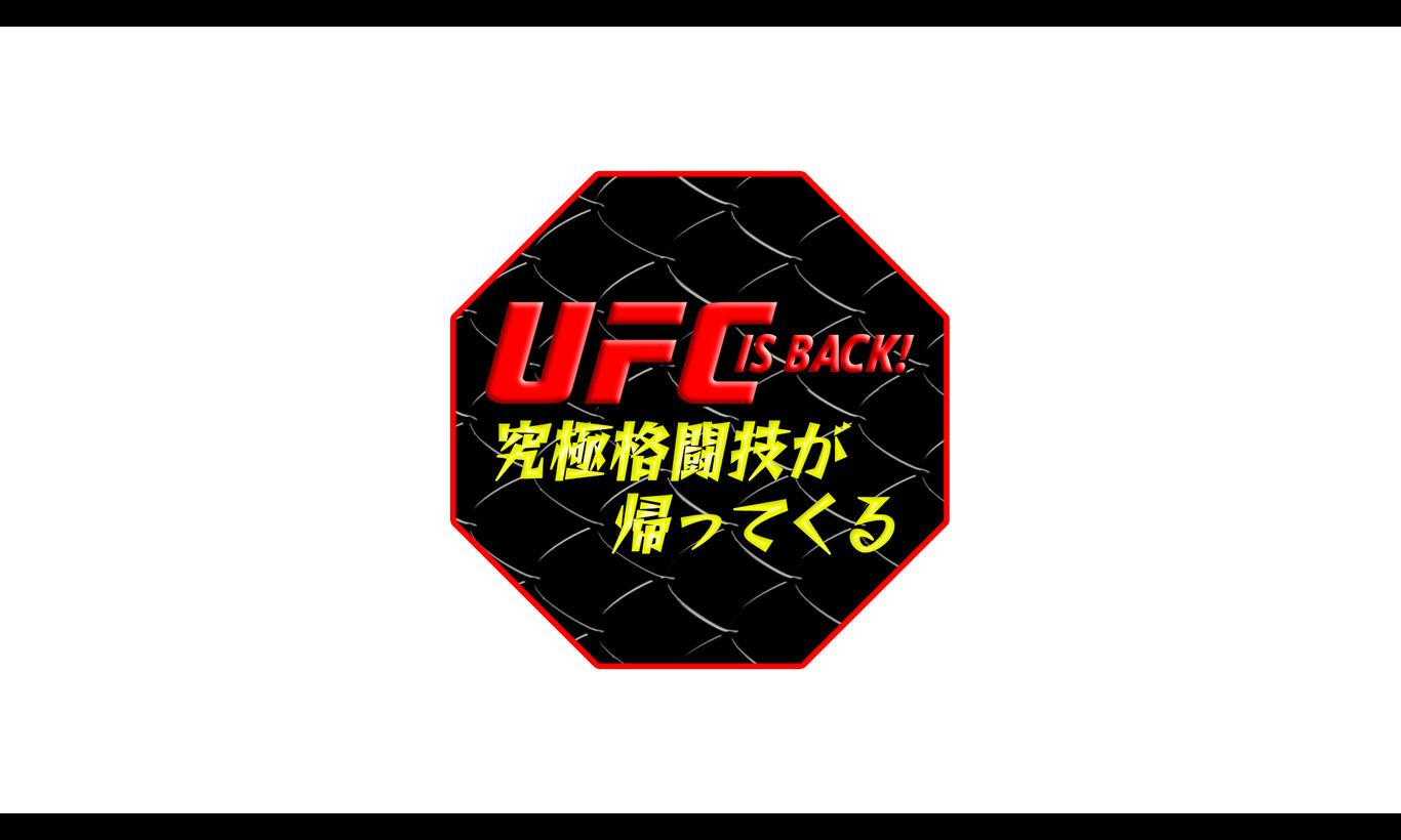 UFC IS BACK! 究極格闘技が帰ってくる