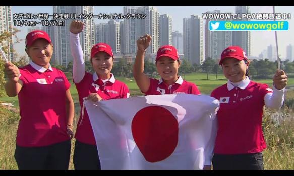 日本代表選手 大会前の意気込みコメント/女子ゴルフ世界一決定戦!ULインターナショナル・クラウン