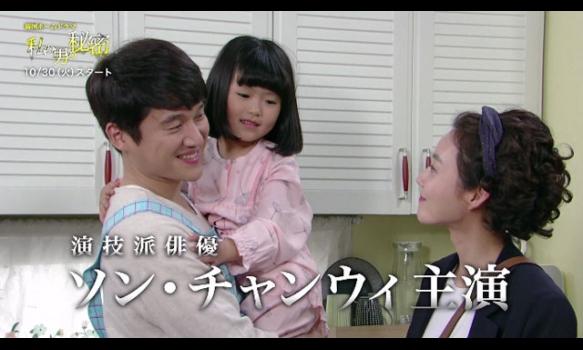 韓国ホームドラマ「私の男の秘密」/プロモーション映像(60秒)