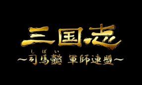 「三国志~司馬懿 軍師連盟~」ダイジェスト