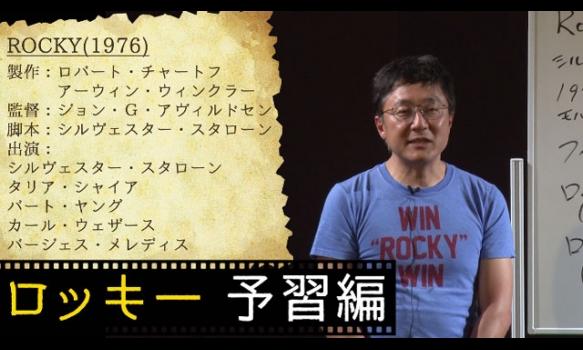 町山智浩の映画塾!#208 「ロッキー」<予習編>