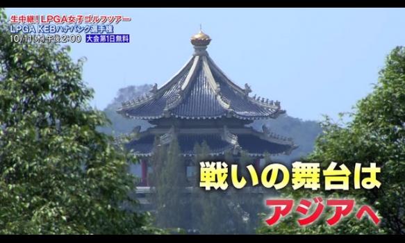<韓国>LPGA KEBハナバンク選手権/番組宣伝映像