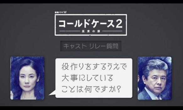 連続ドラマW コールドケース2 ~真実の扉~/キャストリレー質問