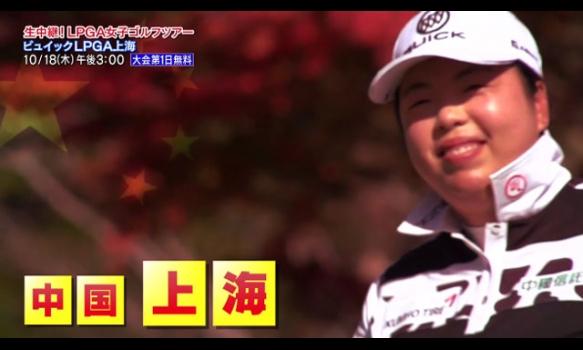 <中国>ビュイックLPGA上海/番組宣伝映像