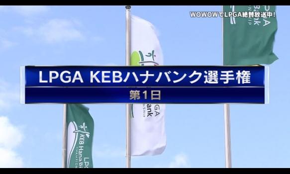 【第1日 速報!】<韓国>LPGA KEBハナバンク選手権/LPGA女子ゴルフツアー2018