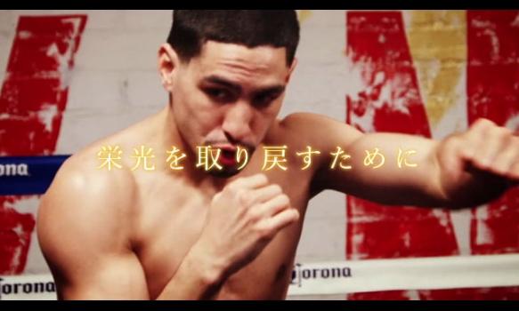 エキサイトマッチ~世界プロボクシング/ダニー・ガルシア vs ショーン・ポーター/番組宣伝映像