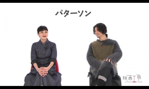 【放送本編/#355「パターソン」ほか】斎藤工×板谷由夏 映画工房