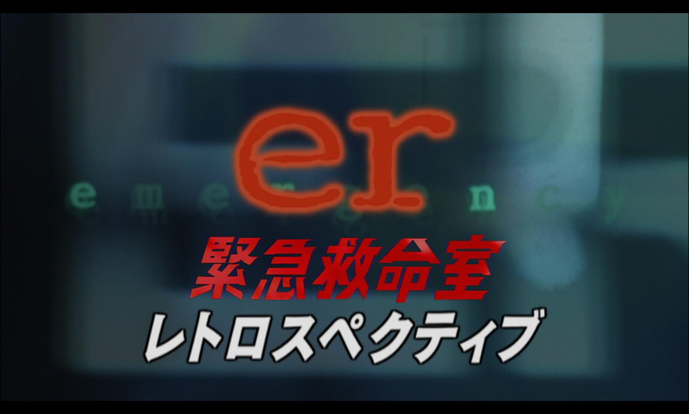 ERXV 緊急救命室 特別番組「レトロスペクティブ」