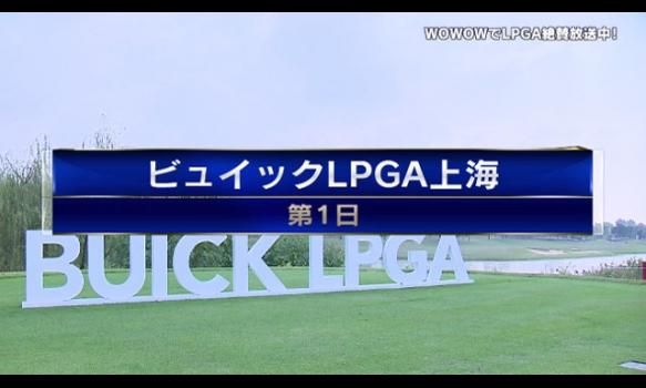 【第1日 速報!】<中国>ビュイックLPGA上海/LPGA女子ゴルフツアー2018