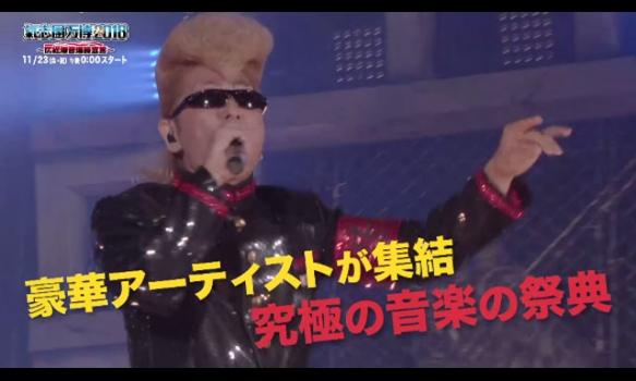 氣志團万博2018 ~房総爆音爆勝宣言~/プロモーション映像