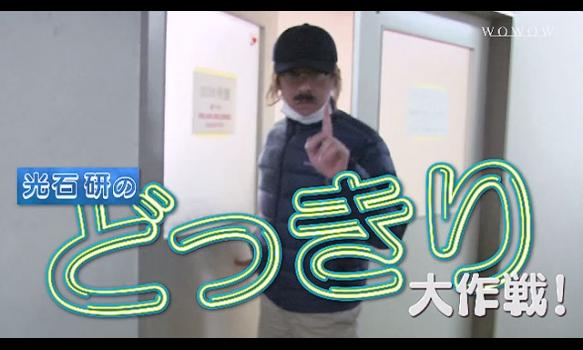 連続ドラマW コールドケース2 ~真実の扉~/光石研のどっきり大作戦!