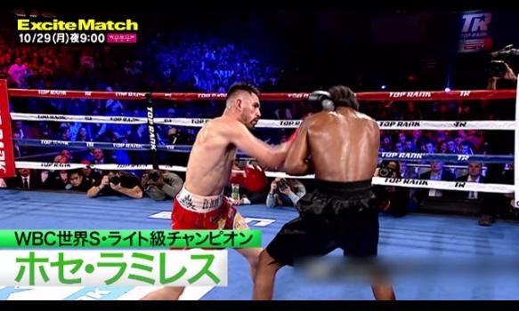 エキサイトマッチ~世界プロボクシング/ホセ・ラミレス vs アントニオ・オロスコ ほか/番組宣伝映像