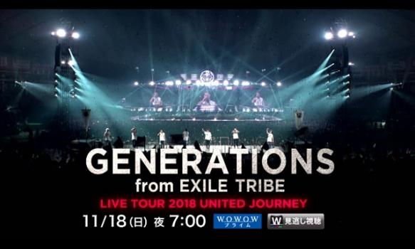 GENERATIONS LIVE TOUR 2018 UNITED JOURNEY/プロモーション映像