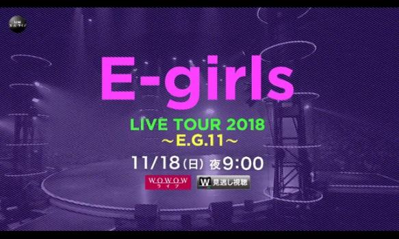 E-girls LIVE TOUR 2018 ~E.G. 11~/プロモーション映像
