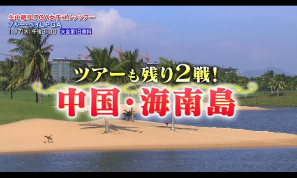 <中国>ブルー・ベイLPGA/番組宣伝映像