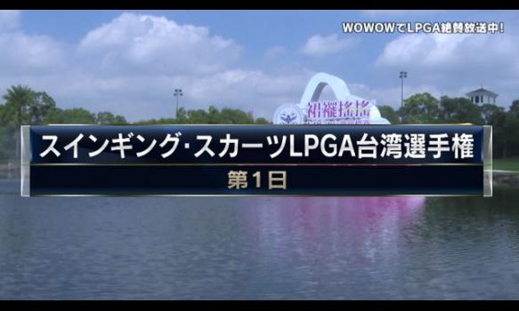 【第1日 速報!】スインギング・スカーツLPGA台湾選手権/LPGA女子ゴルフツアー2018