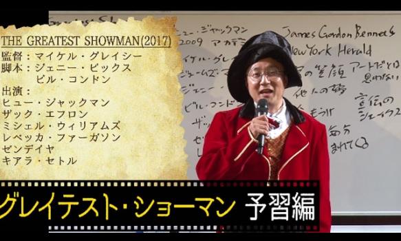 町山智浩の映画塾!#210 「グレイテスト・ショーマン」<予習編>