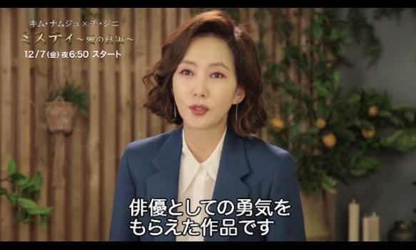 キム・ナムジュ×チ・ジニ「ミスティ~愛の真実~」コメント映像 ~キャストが語るドラマのみどころ~