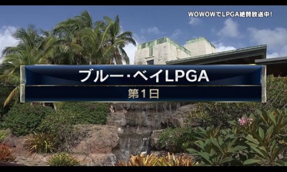【第1日 速報!】<中国>ブルー・ベイLPGA/LPGA女子ゴルフツアー2018