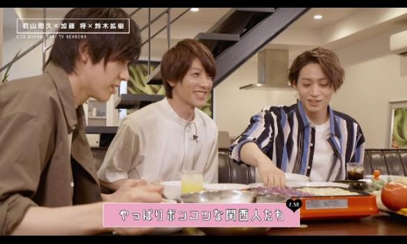 2.5次元男子推しTV シーズン3/#2 チラ見せ映像