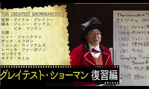 町山智浩の映画塾!#210 「グレイテスト・ショーマン」<復習編>