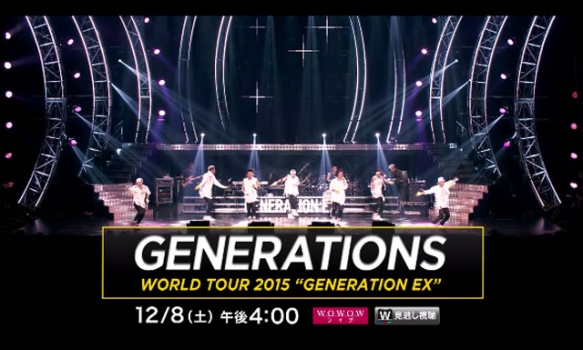 "GENERATIONS WORLD TOUR 2015 ""GENERATION EX""/プロモーション映像"