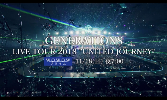 GENERATIONS LIVE TOUR 2018 UNITED JOURNEY/ライブダイジェスト映像