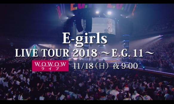 E-girls LIVE TOUR 2018 ~E.G. 11~/ライブダイジェスト映像
