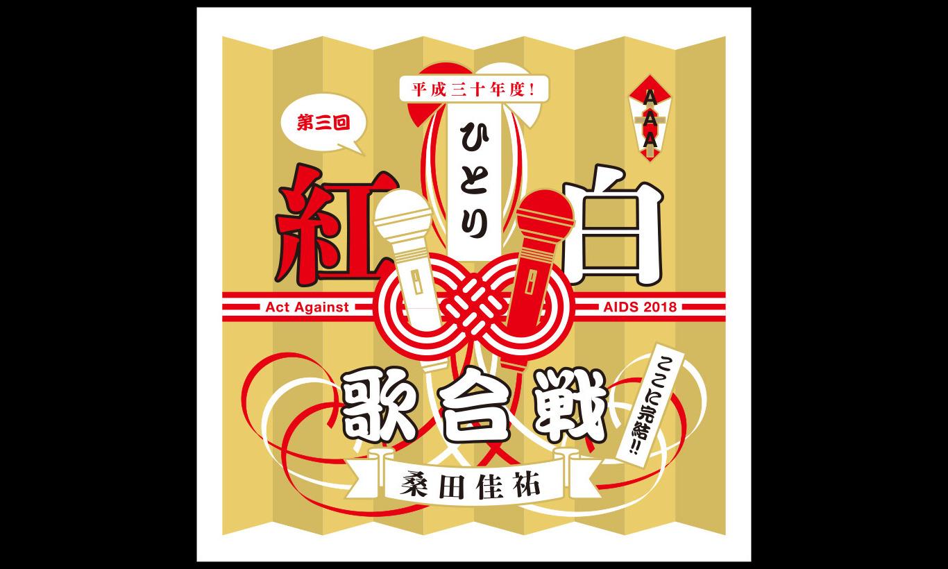 桑田佳祐 Act Against AIDS 2018「平成三十年度! 第三回ひとり紅白歌合戦」