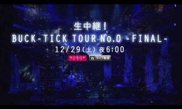 生中継!BUCK-TICK TOUR No.0 -FINAL-/プロモーション映像
