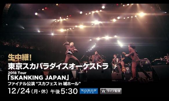 """生中継!東京スカパラダイスオーケストラ 2018 Tour 「SKANKING JAPAN」 ファイナル公演""""スカフェス in 城ホール""""/プロモーション映像"""