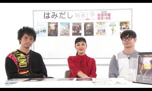 はみだし映画工房/『来る』ほか 12月7日~の劇場公開作を語る