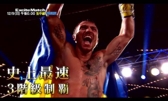 生中継!エキサイトマッチスペシャル ボクシング史上最高傑作ロマチェンコ統一戦!/番組宣伝映像