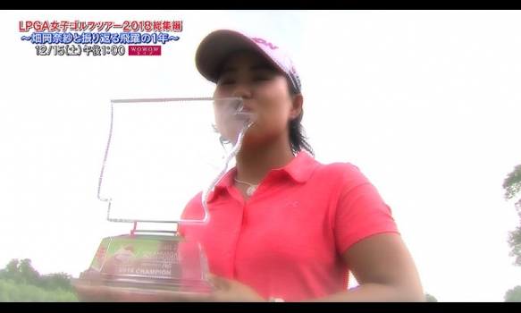 LPGA女子ゴルフツアー2018総集編~畑岡奈紗と振り返る飛躍の1年~/番組宣伝映像