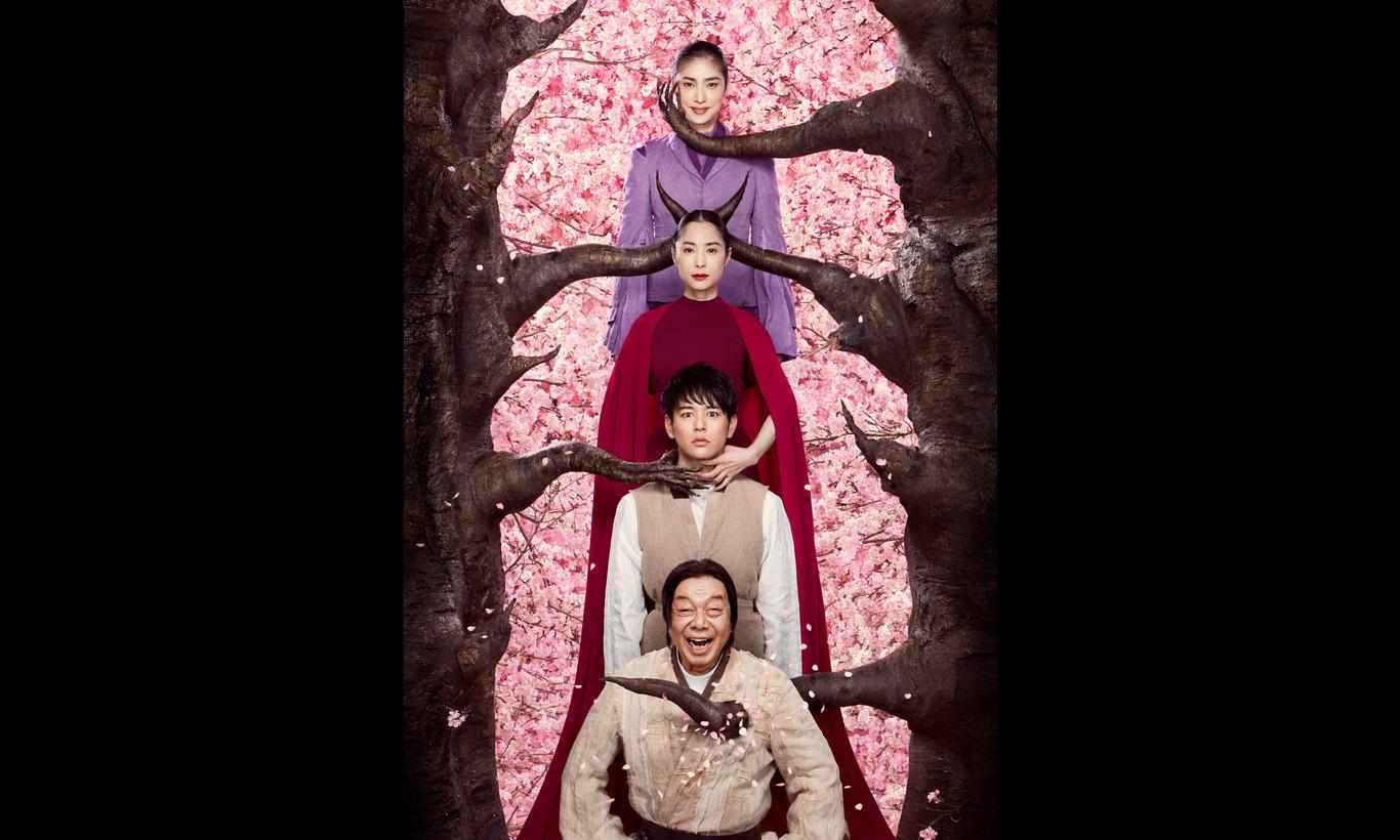 NODA・MAP「贋作 桜の森の満開の下」