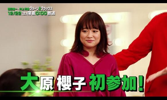 福田雄一×井上芳雄「グリーン&ブラックス」 #21予告